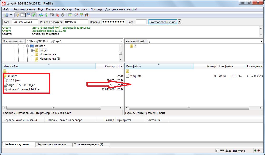 Загрузка файлов сервера по FTP