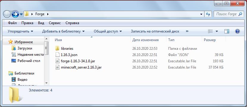 Содержимое папки сервера Forge